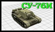 СУ-76И - советский немец Видео