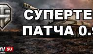 Супертест обновления 0.9.7 Новости