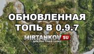 Изменения на картах - Топь в 0.9.7 Новости
