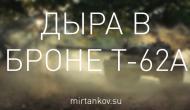 Дыра в бронировании Т-62А Новости
