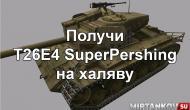 Как бесплатно получить T26E4 SuperPershing? Новости