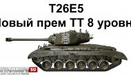 Новый премиум танк - T26E5 Новости