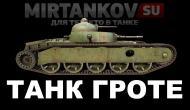 ТГ - Танк Гроте Новости