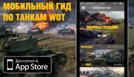 Tankstory - мобильный исторический гид на танковую тематику Полезное