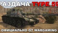 Wargaming раздаёт Type 59 (+код)! Новости