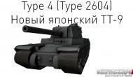 Новый танк - Type 4 Новости