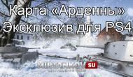 Эксклюзивная карта Арденны для WoT PS4 Новости