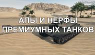 Нерфы и апы премиумной техники Новости
