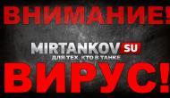 Вирус, который украдёт твой аккаунт World of Tanks Новости