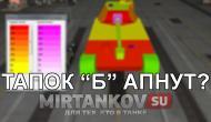 VK4502 (P) Ausf.B в 9.2 - Тапок апнут? Новости