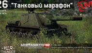 Танковый марафон в War Thunder (видео стрим) Новости