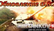world of tanks обновление 0.8.4