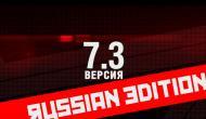 обновление wot 0.7.3 russian edition