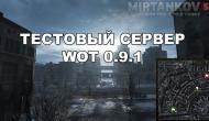 Вышел тестовый сервер WOT 0.9.1 Новости