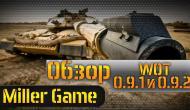 Новая информация по развитию World of Tanks в патче 0.9.1 и 0.9.2 Новости