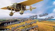 Повышаем FPS или как заставить танки летать Решение проблем