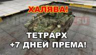 Тетрарх на халяву и 7 дней према Новости