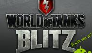 Релиз World of Tanks Blitz на Android Новости