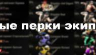 Новые навыки экипажа Новости