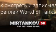 Как смотреть и записывать реплеи World of Tanks Решение проблем