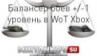 Балансер боев +/-1 уровень в WoT Xbox Новости