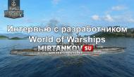 Интервью с разработчиком World of Warships Новости