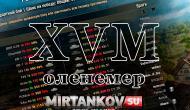 Мод XVM и оленемер для World of Tanks 0.9.3 Интерфейс