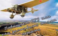 fps в world of tanks, fps wot, world of tanks повысить fps, как увеличить fps