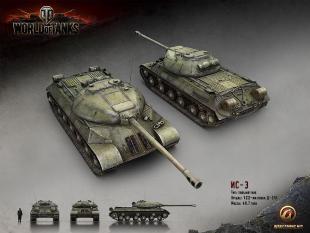 Тяжелый советский танк ИС-3