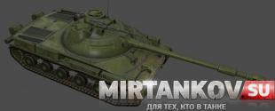 Объект 907 – новый СТ 10 уровня СССР?