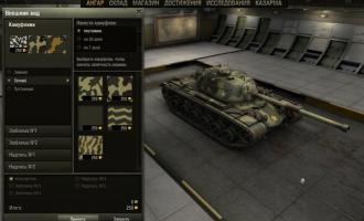 Отключение камуфляжей для World of Tanks 0.9.17 Интерфейс