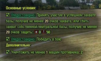 Ангел - статус выполнения ЛБЗ в бою для World of Tanks 0.9.17 Интерфейс