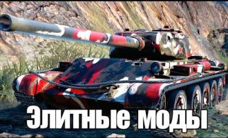 Сборка модов от AnTiNoob для World of Tanks Архив