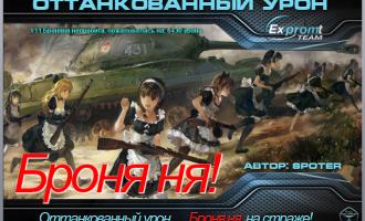 Учет заблокированного урона с модом Броняня для World of Tanks 0.9.17 Интерфейс