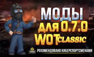 Модпак от Протанки 0.9.21 - скачать для World of Tanks  Сборки модов