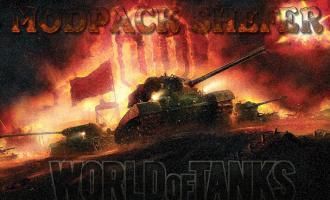 Читерский модпак от shefer для World of Tanks Запрещенные моды