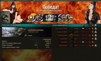 Огненная статистика после боя и цветной интерфейс Заставки и загрузочные экраны