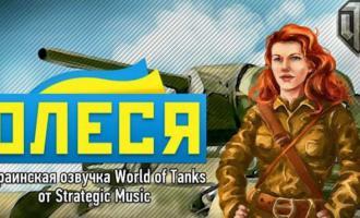 Украинская озвучка Олеся от Strategic Music для World of Tanks Озвучка