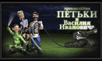 Озвучка экипажа Приключения Петьки и Василия Ивановича для WoT Озвучка