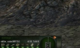 Панель повреждений Гарпун для WoT 0.9.17 Панель повреждений