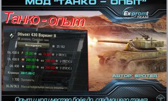 Расчет необходимого опыта и боев до танка с модом Танкопыт Интерфейс