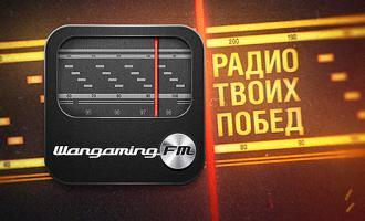 Программа Wargaming FM для прослушивания игрового радио в WoT Программы