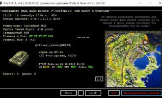 Replays info reader для WoT Программы