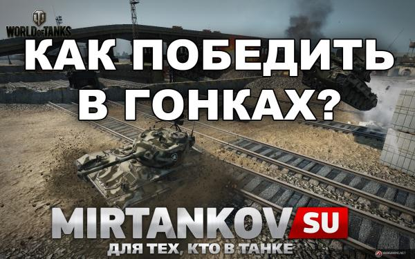 как победить в танковых гонках