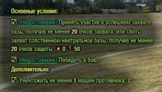 Ангел - индигенат выполнения ЛБЗ во бою для World of Tanks Интерфейс