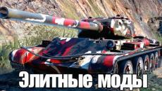 Сборка модов от AnTiNoob для World of Tanks Сборки модов