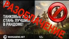 Модпак для World of Tanks 0.9.15 от PROTanki  Сборки модов