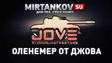 Скачать оленемер через Джова для World of Tanks XVM