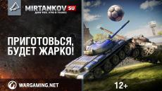 Модпак для World of Tanks 0.9.13 от PROTanki  Сборки модов