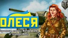 Украинская озвучка Леся с Strategic Music для World of Tanks Озвучка